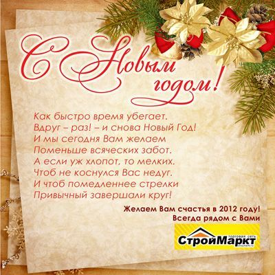 Поздравления сотрудников фирмы с новым годом